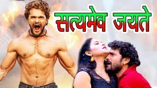 Full Hd Bhojpuri Film Khesari lal Yadav || Kajal Raghwani || New latest Bhojpuri film