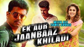Ek Aur Jaanbaaz Khiladi (Villu) 2018 Full Hindi Dubbed Movie With Tamil Songs | Vijay