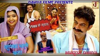 Episode 67 Free के स्वाद || Mukesh Dahiya Comedy || KUNBA DHARME KA || Superhit Webseries|| D FILMS