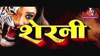 Sherni Full Bhojpuri Movie | Rani Chatterjee Bhojpuri Movie | Latest Bhojpuri Full HD Movie
