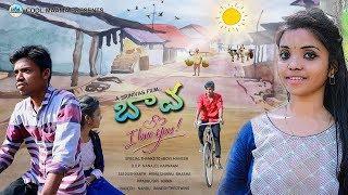 BAVA I LOVE YOU | Latest Telugu Romantic Comedy Short Film 2019 | COOL MAAMA