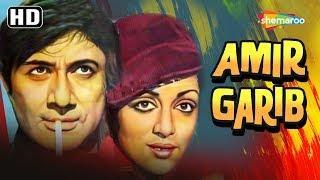 Amir Garib (1974) (HD) Hindi Full Movie - Dev Anand   Hema Malini   Prem Nath   Ranjeet