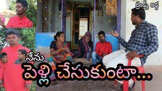 నేను పెళ్లి చేసుకుంటా... || NENU PELLI CHESUKUNTA || COMEDY VILLAGE SHORT FILM BY TRENDSADDA