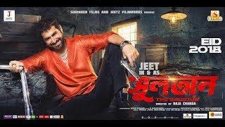 Sultan The Saviour 2018 Bengali Full Movie | Jeet | Mim | Original Full HD Movie