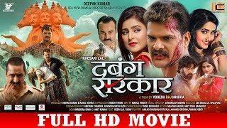 DABANG SARKAR | दबंग सरकार | Khesari Lal Yadav, Akanksha Awasthi | Bhojpuri Superhit Full Movie 2019