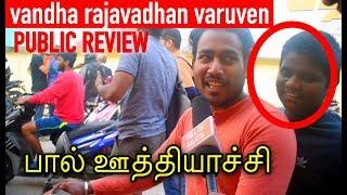 Vantha Rajava Than Varuven  Public Review    STR   FDFS   Public Opinion