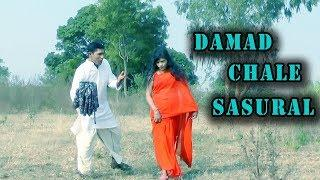 DAMAD CHALE SASURAL A LATEST REPUBLIC DAY COMEDY WEB MOVIE || HYDERABADI STARS