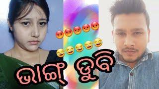 Bhang dubi(ଭାଙ୍ଗ ଡୁବି)new sambalpuri comedy ¦¦roshan bhardwaj ¦¦ munia panigrahi