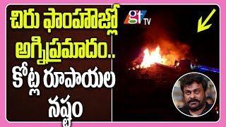 Sye Raa Narasimha Reddy Set Caught Fire | SYE RAA | Tollywood Updates | Great Telangana TV