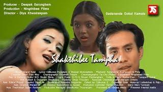 Shakthibee Tampha║Manipuri Full Movie║With Time Stamp Link, Description & Comment Section