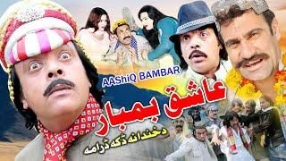 ASHIQUE BAMBAAR | Pashto New Tele Film 2018 | Comedy | Jahangir Khan and Muneeba | Full HD 1080p