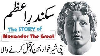 Alexander the Great Documentary in Urdu/Hindi | Sikandar e Azam History