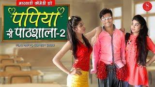 Papiye Ri Pathshala -2 | Filmi Papiyo Comedy | Pankaj Sharma-पपिया री पाठशाला 2 | Surana Film Studio