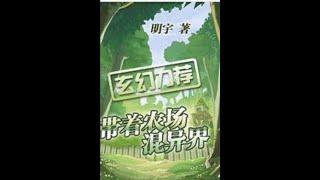 Bringing the Farm to Live in Another World Chapter 685 - Historical Novel like the Three Kingdoms