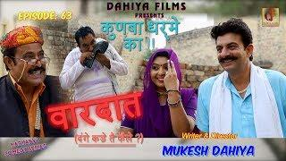 Episode : 63 वारदात || KUNBA DHARME KA || Superhit hit Webseries || Mukesh Dahiya Comedy || DFilms