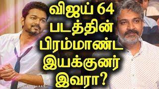 விஜய் 64 படத்தின் பிரம்மாண்ட இயக்குனர் இவரா? | Do you know Vijay 64 Movie Director?