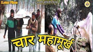 चार महामूर्ख || अवधी कॉमेडी वीडियो ||Awadhi comedy || Awadhi documentary film || Awadhi funny video