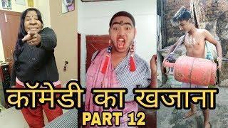 """Comedy Ka Khajana Part 12"" हँसते रहो हँसाते रहो"
