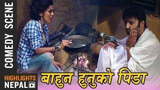 Bahun Hunuko Pida   Aaryan Sigdel   Ashika Tamang   Nepali Movie Comedy Scene   Sushree