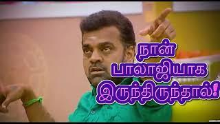 நான் பாலாஜியாக இருந்திருந்தால்? Bigg Boss Season 2 Tamil