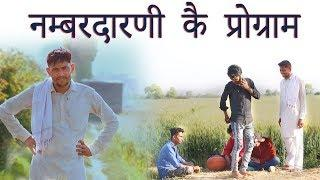 नम्बरदारणी कै प्रोग्राम - एंडी नम्बरदार || Haryanvi Comedy 2019 || Pannu Films Comedy