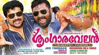 Sringaravelan malayalam movie 2013|DvDRip full movie
