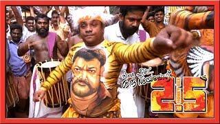 Honey Bee 2.5 Movie Comedy Scenes | Part 1 | Askar Ali | Lijo Mol Jose | Hareesh Kanaran