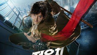 Filem Action/Fantasy -  WOOCHI - Sub Indo