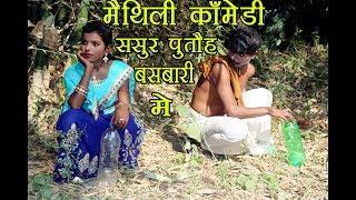 ढोरबा के लागल झारा गुलबिया भगेल खारा//MAITHILI COMEDY VIDEO 2018//हगना मना है//मैथिलि कॉमेडी
