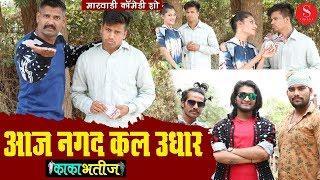 Aaj Nakad Kaal Udhar - Kaka Bhatij Comedy | Pankaj Sharma - आज नकद कल उधार | Surana Comedy Studio