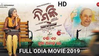 Nimki Full Odia Movie 2018 ll Barsha Priyadarshini Mohanty ll Sarthak Film