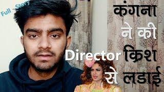 Revealed: Kangana Fight with Director Krish - Full Incident | Manikarnika, Sonu Sood |TIB