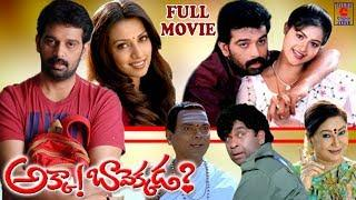 AKKA BAVEKKADA | TELUGU FULL MOVIE | JD CHAKRAVARTHY | RAASI | ASHA SAINI | TELUGU CINEMA ZONE