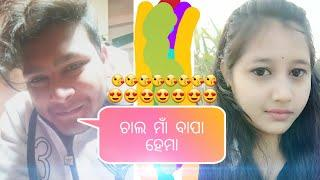 chala maa bapa hema(ଚାଲ ମାଁ ବାପା ହେମା)sambalpuri comedy video¦¦roshan bhardwaj ¦¦ munia panigrahi