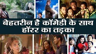 Stree to Golmaal Again: Best Horror Comedy film of Bollywood | वनइंडिया हिंदी