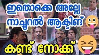 ഇതൊക്കെയാണ് നാച്ചുറൽ ആക്ടിങ് ????????|Troll Video|Dance Dance|Malayalam|Funny Mix|Comedy|Movie|Ramza