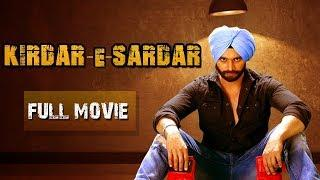 Kirdar - E - Sardar   Full Movie   Latest Punjabi Movies 2018   Nav Bajwa, Neha Pawar   Yellow Music