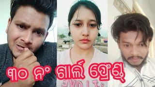 30no. ଗାଲ୍ friend ¦¦ new sambalpuri comedy video ¦¦ roshan ¦¦ munia¦¦ David