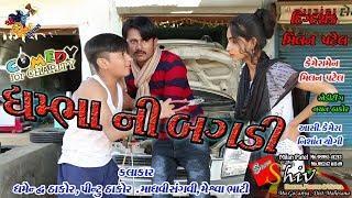 //ધમભા ની બગડી//Dhambha no Bagdi Shiv Films Gozariya New comedy . Milan K Patel