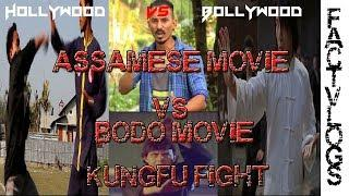 Bollywood vs Hollywood vs Assamese movie vs Bodo movie(KungFu Fight Funny Scene)