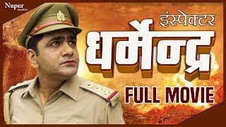 Inspector Dharmender Full Movie - Uttar Kumar   New Movie 2019   Nav Haryanvi
