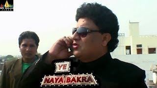 Ye Naya Bakra Full Movie   Rafi, Mamtha Chawla   Hyderabadi Comedy Movies   Sri Balaji Video