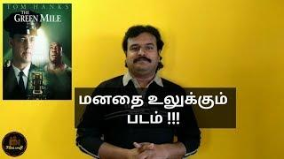 World Movies - The Green Mile (1999) American Movie Review in Tamil |Filmi craft