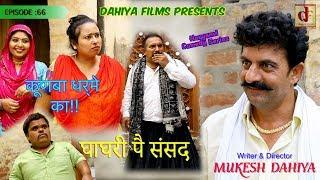 Episode : 66 घाघरी पै संसद …#KUNBA DHARME KA # Superhit hit Webseries# Mukesh Dahiya Comedy