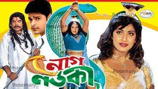 Folk Fantasy Bangla Movie I Nag nortok নাগ নর্তকী I Shilpi,Sajon,Sumaya,Sree Naaz I Rosemary