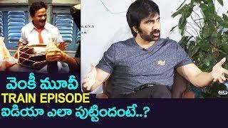 Ravi Teja Reveals The Story Behind Venky Movie Train Comedy Scene | Sreenu Vaitla Amar Akbar Anthony