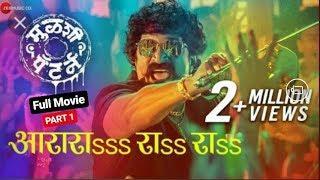 Mulshi Pattern New Marathi Movie2018|Mulshi Pattern Full Movie|PravinTarde|OmBhutkar|MaheshManjrekar