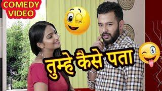 तुम्हें कैसे पता | Latest Husband Wife #Jokes in Hindi | Best #Comedy Videos of 2018
