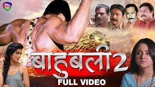 Bahubali 2 - बाहुबली 2 - New Bhojpuri Full Film - Prakash Jha - Latest Bhojpuri Movies 2018