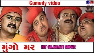 Mungo Mar ...  Gujju Comedy - || Supar Hit Gujrati Film - Comedy Clip || Mungo Mar .